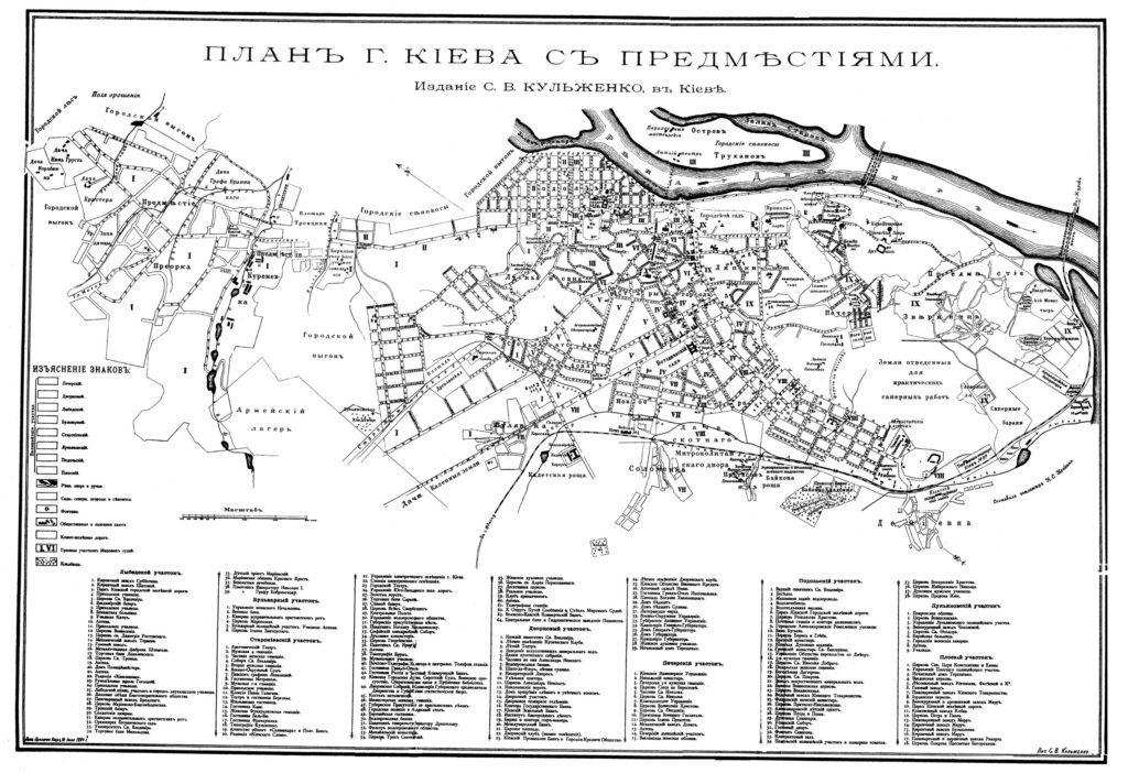 Мапа Києва 1984 року зі передмістями, видання Кульженко С.В.