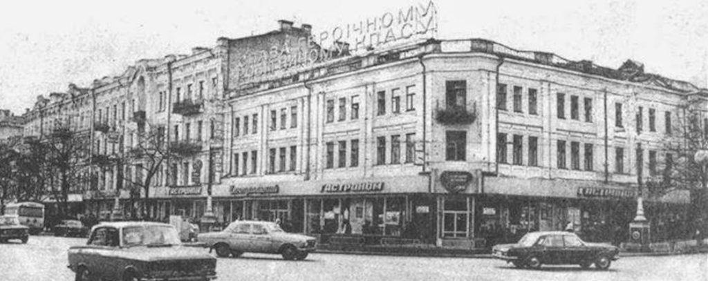 Центральний гастроном Києва