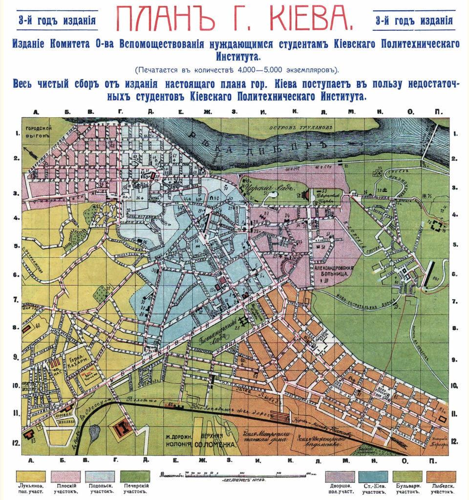 Мапа Києва 1910 року. Видання комітету товариства допомоги нужденним студентам КПІ
