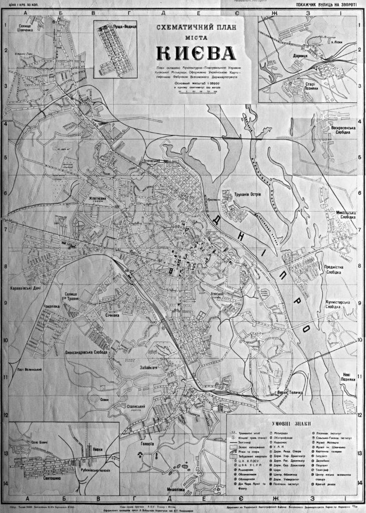 Схематичний план Києва 1935 року