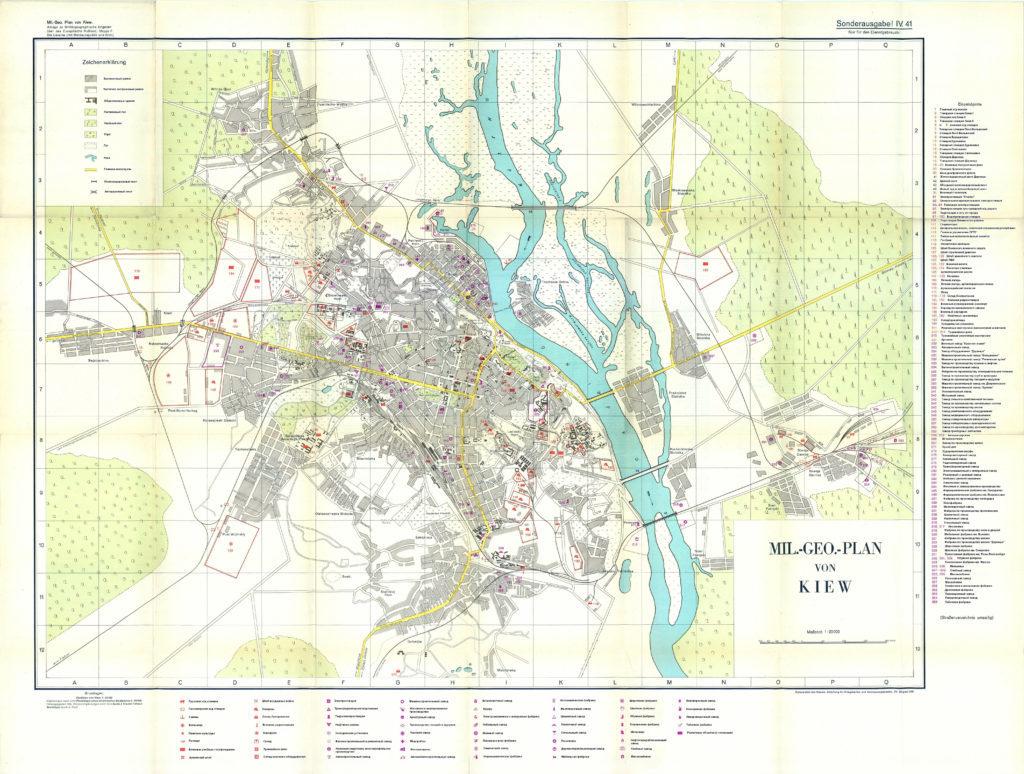 Карта Киева 1939 - 41 годов