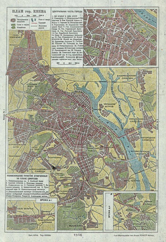 План Киева 1936 года