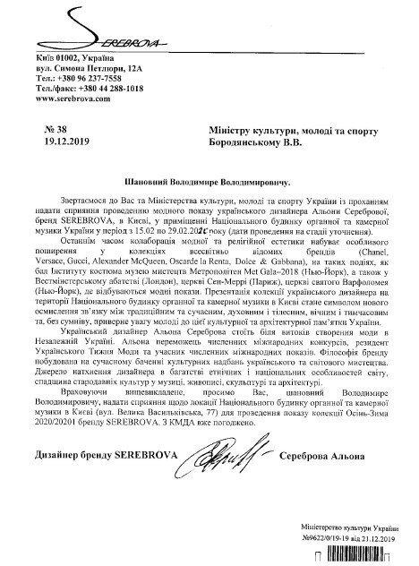 Лист до Міністра культури від дизайнерки Альони Серебрової
