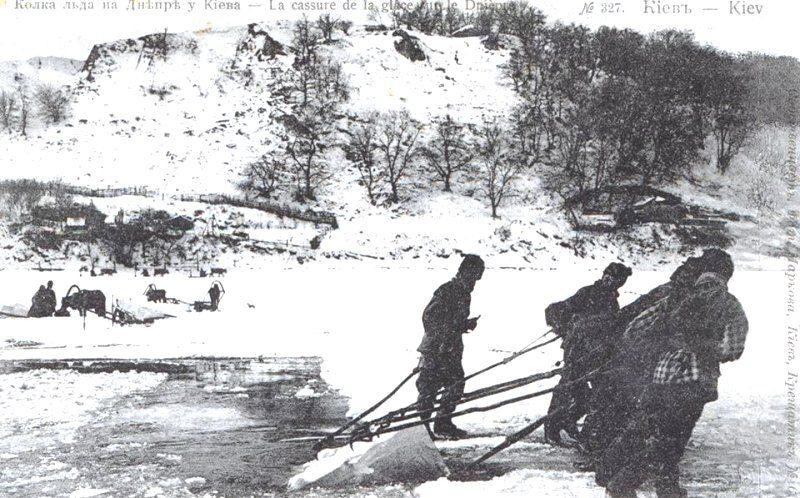 Фотолистівка 1900-х рр. Заготівля льоду на Дніпрі. Фото виготовлене в ательє Д.Маркова на Хрещатику,6.