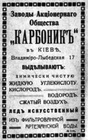 Газетна реклама товариства «Карбоник». 1910-і рр.