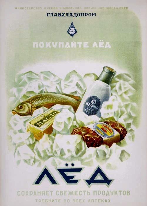 екламный плакат. Судя по нему, пищевой лед продавали тогда в аптеках. Холод был нужен всем: и магазинам, и больницам, и аптекам, и столовым, и населению. Заготовка льда была делом важным, ее контролировало министерство торговли УССР.