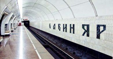 Станція Бабин яр