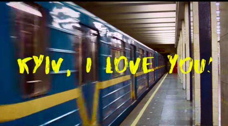 DZIDZIO - Я люблю тебя, Киев.
