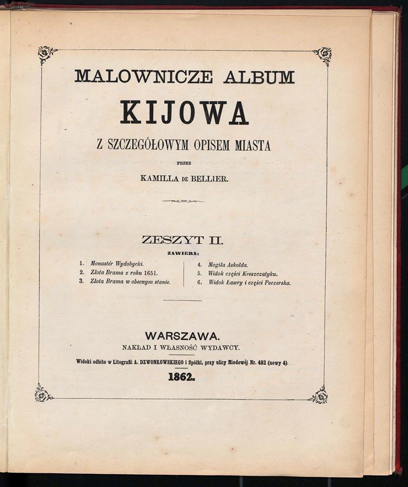 Живописный Киев 1861-1862 гг.