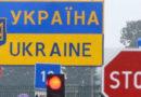 До кінця п'ятниці державний кордон буде закрито – Зеленський