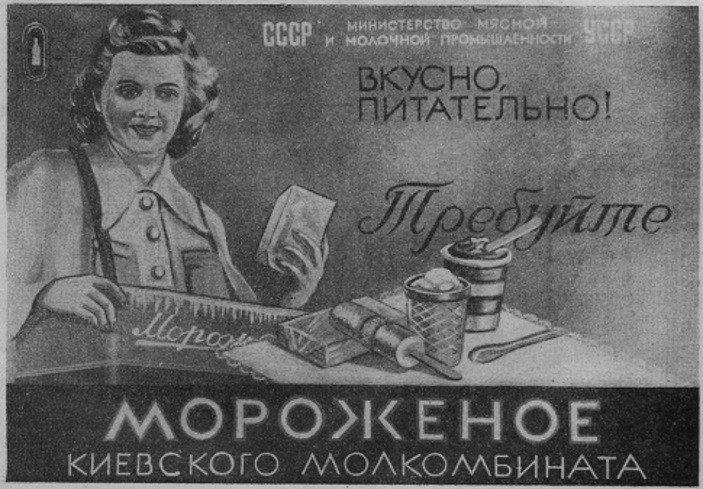 Киевское мороженое. История