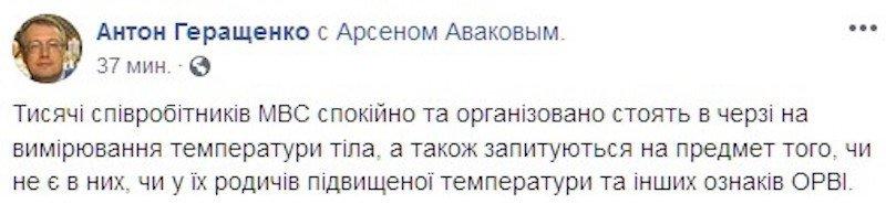 Скриншот: facebook.com/anton.gerashchenko.7