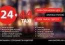 Таксі 2444: поїздка з букетом до коханої на 8 березня ще дешевше