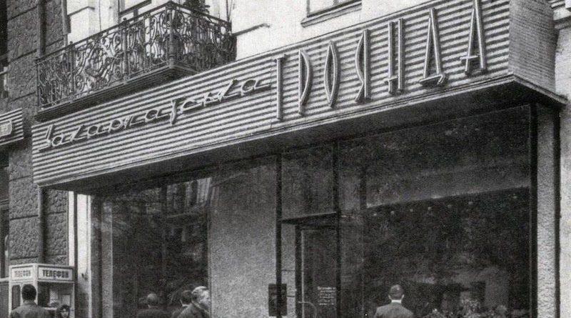 Ресторан «Закарпатська троянда»