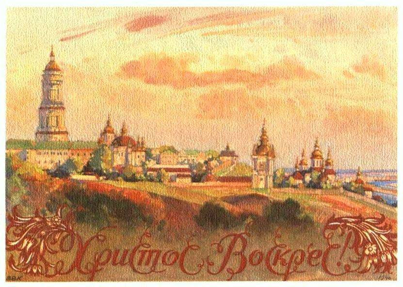 Как киевляне в старину Пасху праздновали