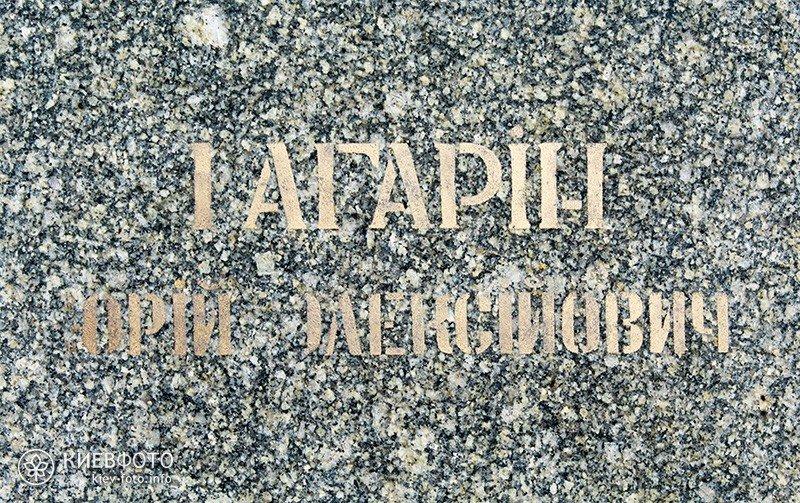 Пам'ятник Юрію Гагаріну