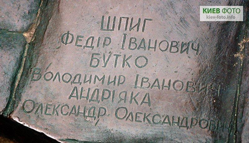 Памятник Паниковскому