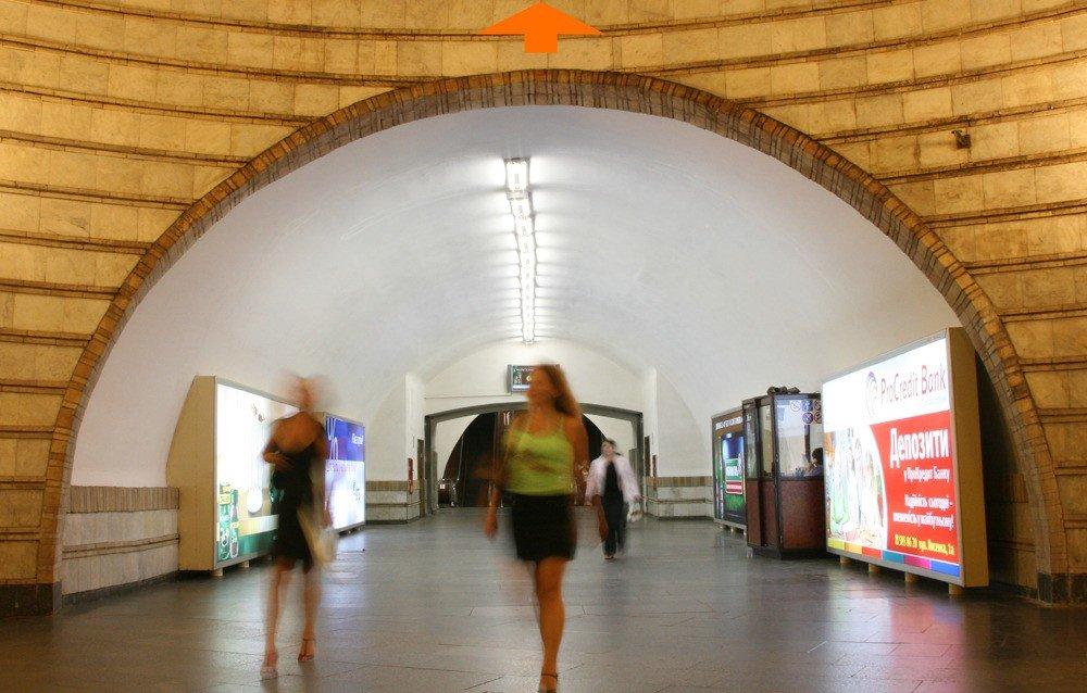 """""""Слава Україні"""". З таємниць Київського метро"""