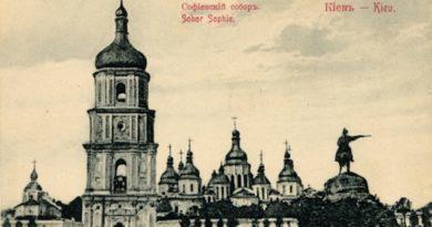 Старовинні листівки з видами Києва