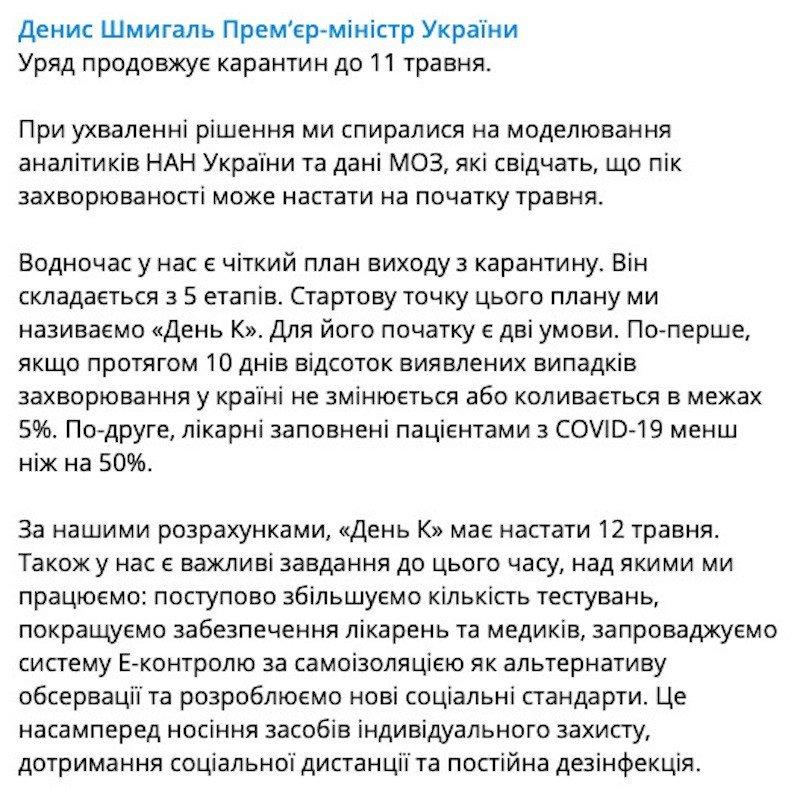 Кабмін продовжив карантин до 11 травня, - Шмигаль 01