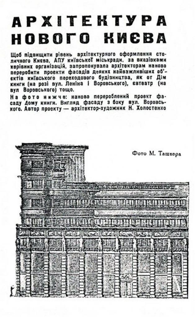 ЦУМ. Історія