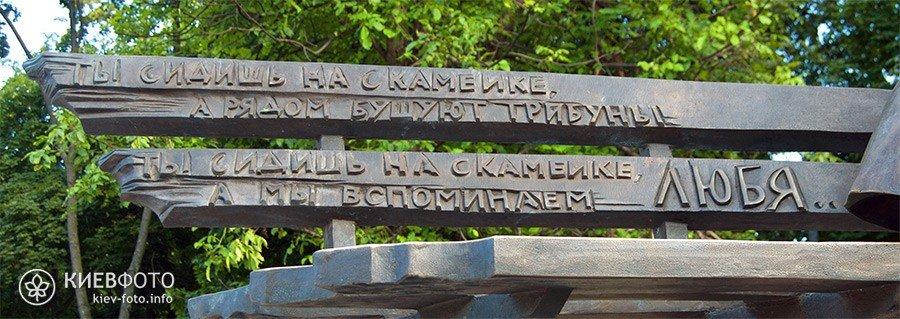 Памятник Валерию Лобановскому