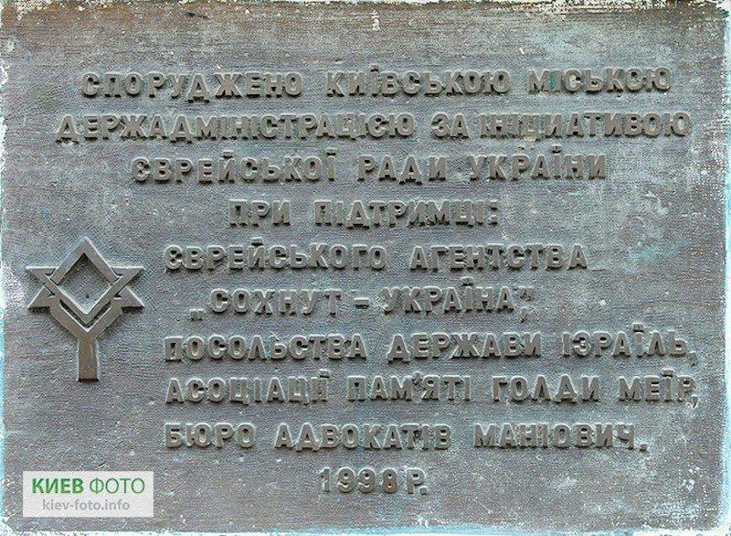 Мемориальная доска Голде Меир