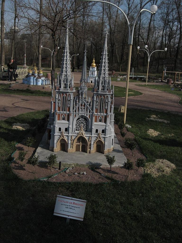 Парк «Киев в миниатюре»