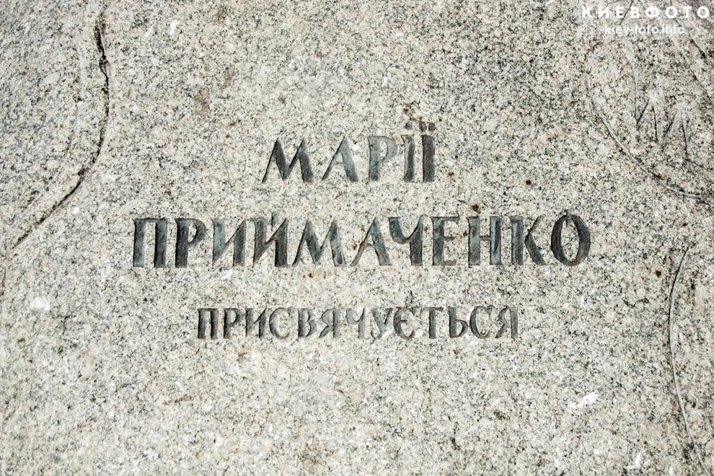 Памятник Марии Примаченко