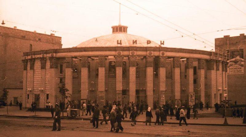 Цирк на саксаганського