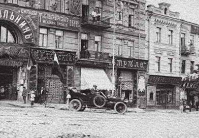 Перші авто на вулицях Києва