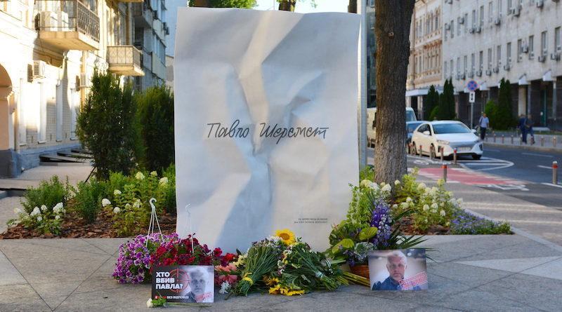 Мемориал Шеремета