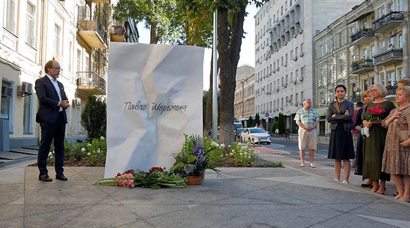 Меморіал Павла Шеремета