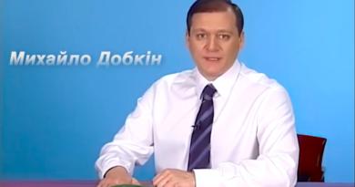 Добкін