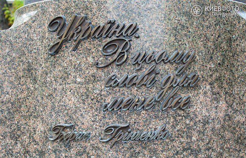 Памятник Борису Гринченко