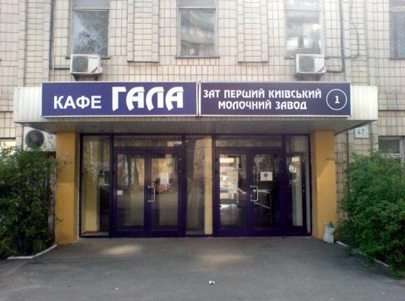 Зниклий київський молочний завод №1