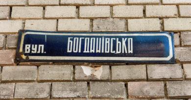 улица Богдановская
