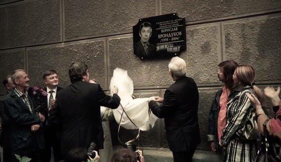 Мемориальная доска Бориславу Брондукову на ул.Институтской