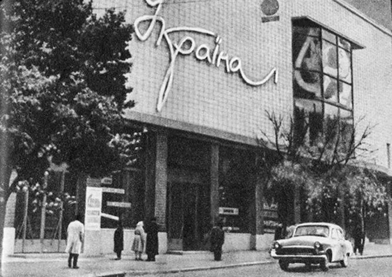 """Первый киевский широкоформатный кинотеатр """"Украина"""""""