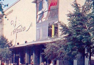Первый киевский широкоформатный кинотеатр «Украина». История