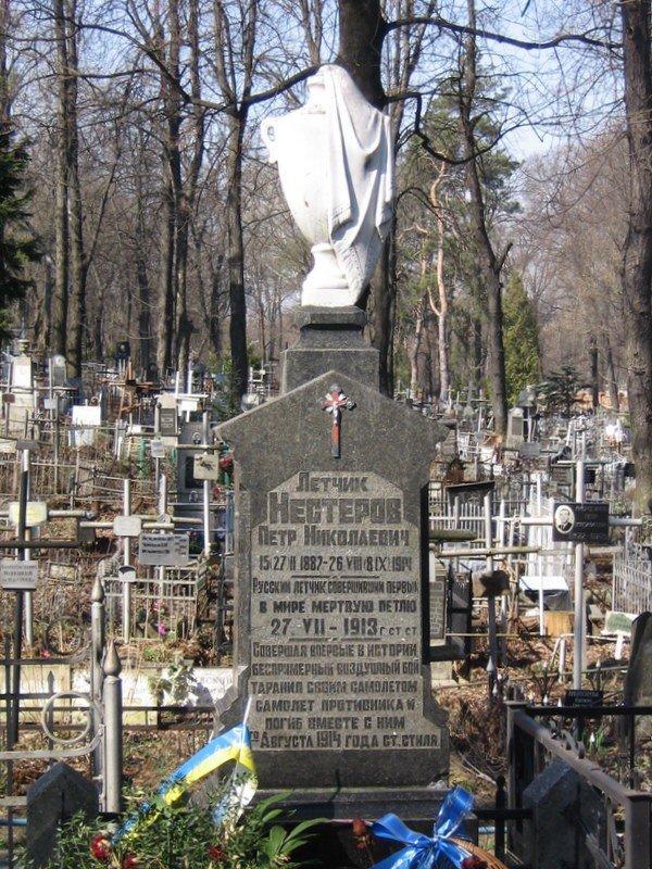 Мертвая петля Нестерова