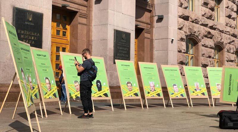 Біля КМДА провели акцію «Заповідник корупції ім.Кличка». Фото та відео