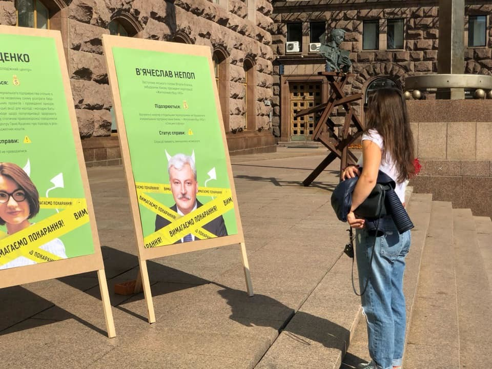 Возле КГГА провели акцию «Заповедник коррупции им.Кличко». Фото и видео