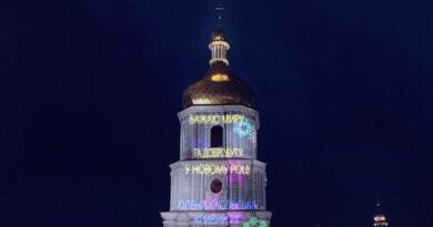 На дзвінниці Софії Київської безкоштовно покажуть новорічні привітання, які надішлють українці
