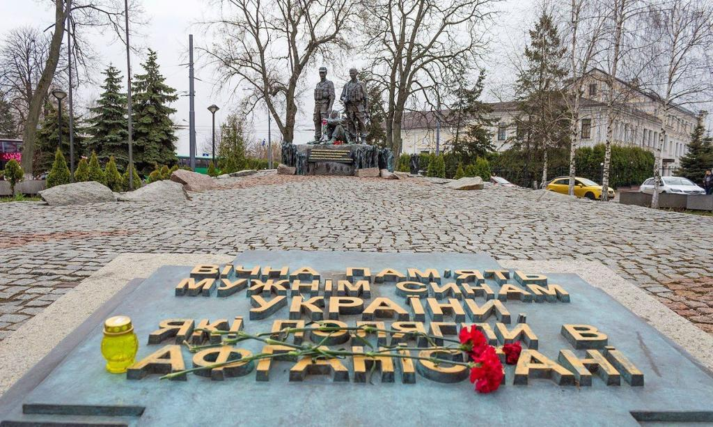 Пам'ятник воїнам-афганцям (меморіальний комплекс пам'яті воїнів України, полеглих в Афганістані)