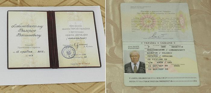 Музей Валерія Лобановського
