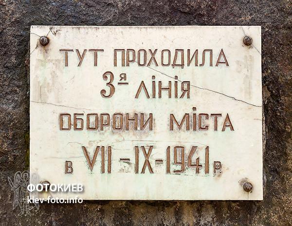 """Пам'ятний знак """"3-тя лінія оборони Києва"""""""