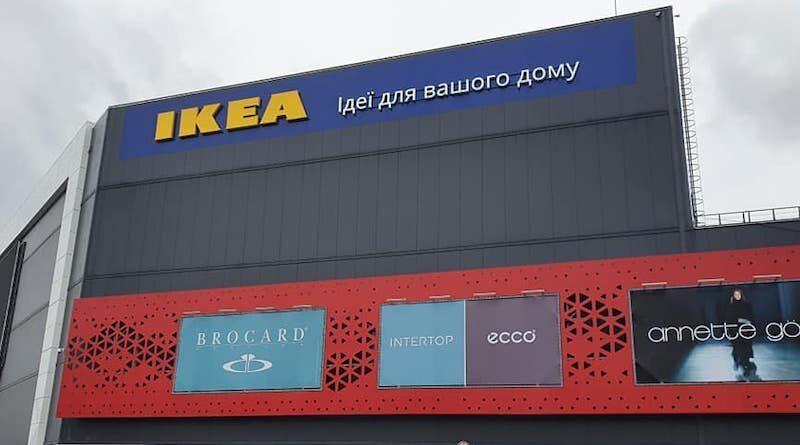IKEA Blockbuster Mall