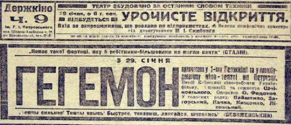"""Кинотеатр """"Жовтень"""". История"""
