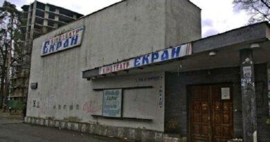 кінотеатр «Екран»